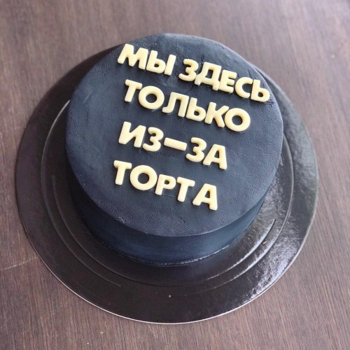 Торт #999