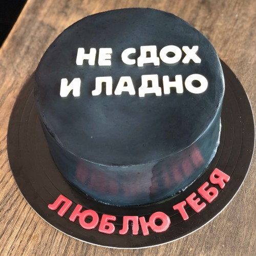 Торт #903